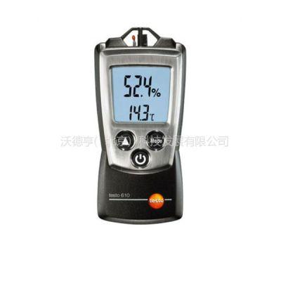 供应德国testo610温湿度计-低价促销,一级代理