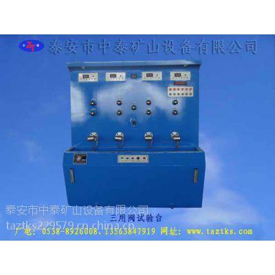 中泰矿山生产矿用设备SF-II型电脑式三用阀试验台 煤矿安全、支护、 质检设备 煤矿机械设备