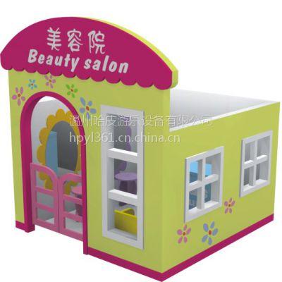 供应哈皮 室内淘气堡娃娃家 小型儿童世界 邮局 超市 美容院 儿童乐园pvc软包木质海绵