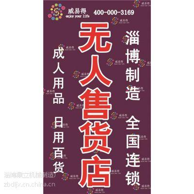 自动售卖机厂家|淄博自动售卖机|威易得(在线咨询)