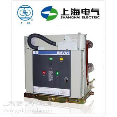 RMVS1-12/630A-25上海人民电器厂(上联)高压真空断路器