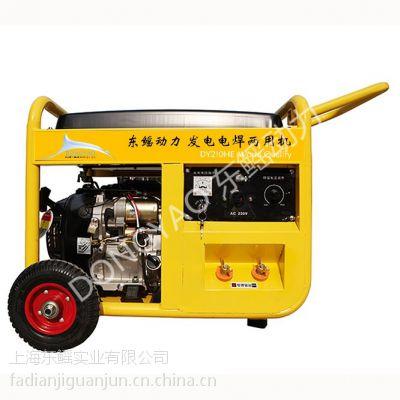 上海品牌焊机250A焊机烧2.5-5.0发电电焊机同时可发电2kw电带动其他电动工具