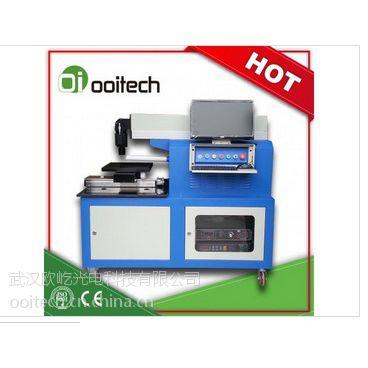 欧屹光电运行稳定半导体激光划片机OOI-50CB划片电池片速度高