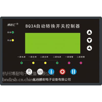 供应自动转换开关控制器BQ3A 大屏幕框架式双电源控制器BQ3A