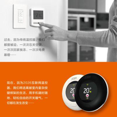 WiFi远程智能温控器,选2026互联网温控器,稳定性好!