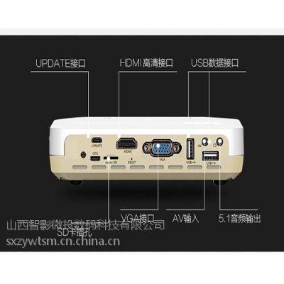 山西智影微投(图)_投影机品牌推荐_太原投影机