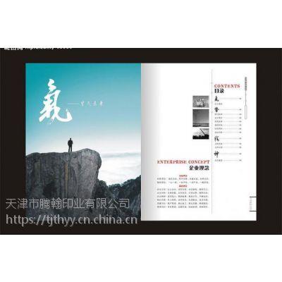 天津供应画册印刷 画册设计 16开 32开