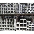 供应管厂直销304/0cr18ni9不锈钢方管316L不锈钢方管