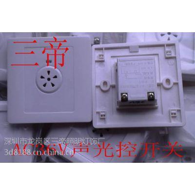 低压36v声光控开关三帝sd-s-1186型
