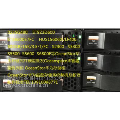 OceanStor S5600 S6800E 600GB/15K/FC/4GB 华为存储硬盘