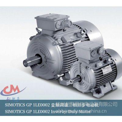 江苏西门子电机1LE0高效节能西门子变频电机价优现货