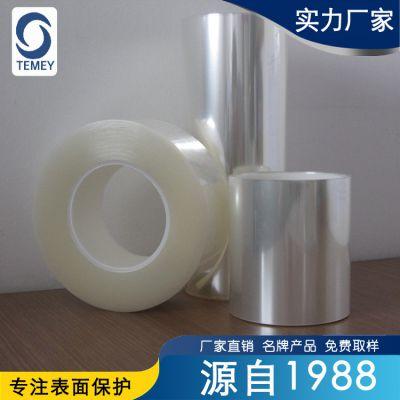 厂家直供PET透明离型膜5c 透明度好 雾度低 光泽度高 其他薄膜 免费取样