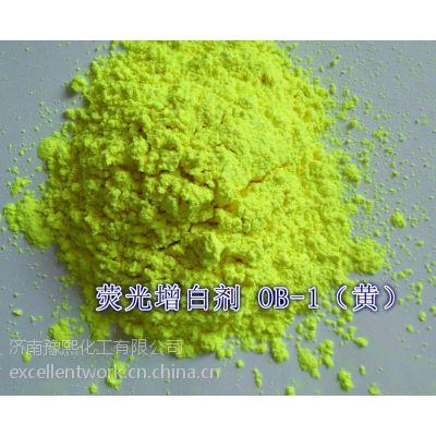 塑料用荧光增白剂OB-1 涤纶短纤维荧光增白剂OB-1