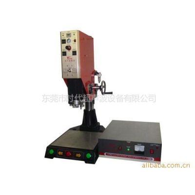 供应厂家低售超声波塑焊机。塑料焊接机