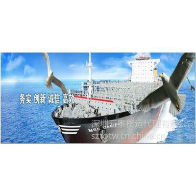 供应深圳到台湾海运进出口专线