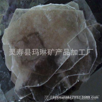 供应茶色云母片(图),白色透明云母片,甲级云母大片