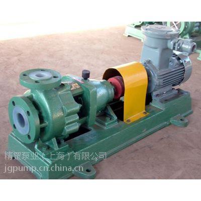 供应优质IH50-32-200不锈钢化工泵 上海精罡泵业