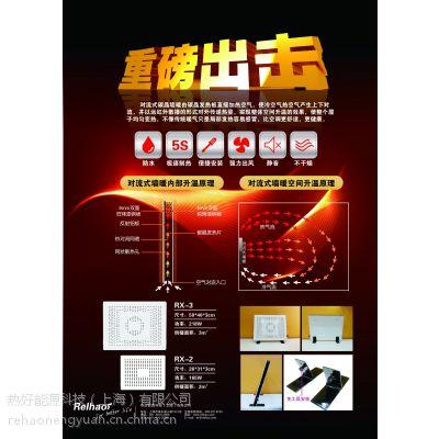 热好台湾对流式墙暖高效节能健康舒适安全