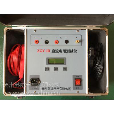 苏威ZGY-III直流电阻测试仪厂家直销 精度高便携式直流电阻测试仪
