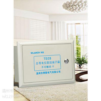网联电气直销等电位联接端子箱 消防端子箱300*200*100-厚0.8可定制