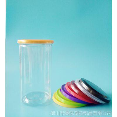 700毫升PET透明塑料易拉罐 食品级密封包装瓶 装凉果蜜饯陈皮炭烧腰果包装五谷杂粮粉特产瓶