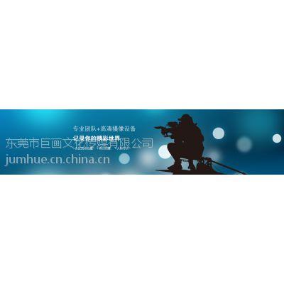 东莞市企业宣传片拍摄选择巨画文化传媒