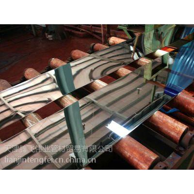 供应316不锈钢带 316L不锈钢带 不锈钢带材批发定制 不锈钢带价格