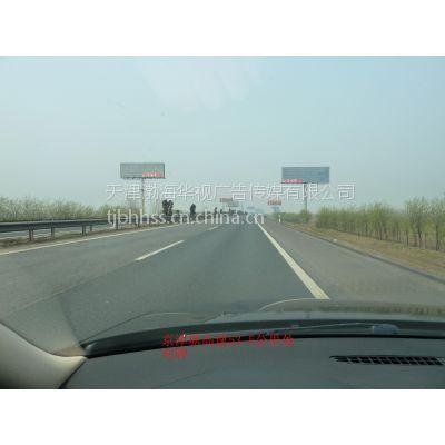 S津蓟高速公路上的广告牌电话、咨询热线