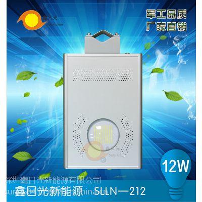深圳鑫日光一体化LED太阳能路灯