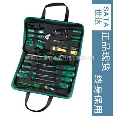 世达供应电脑维修组合套装 19件03770 工具包套装 宁波世达正品