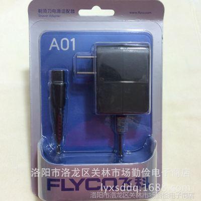 飞科剃须刀A01充电电源线电源适配器通用 充电器 带变压器 配件