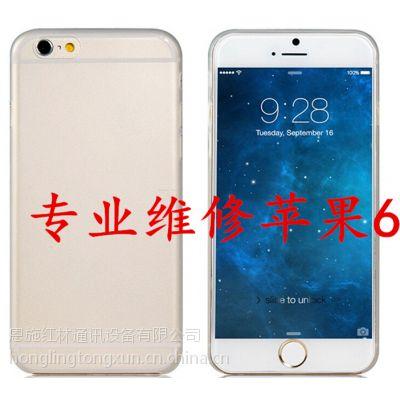 苹果6手机专业维修维修