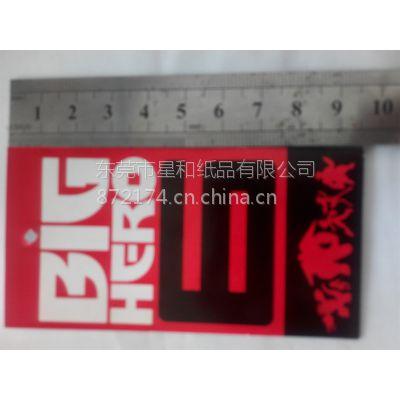 东莞高埗星和纸品专业生产各系类白卡纸、牛皮纸、塑胶吊牌等各类印刷品