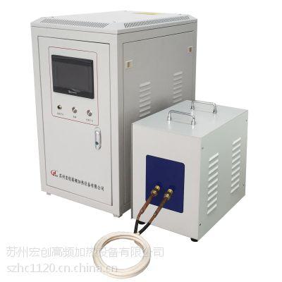 苏州宏创 中高频 超高频感应加热设备 数字式感应加热