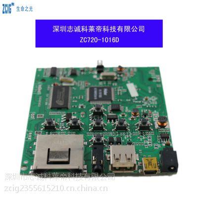 """志诚科莱帝zcig主板常规7""""8""""显示屏都能点亮的广告机主板,还可以支持带锂电,增加锂电电路保护板"""