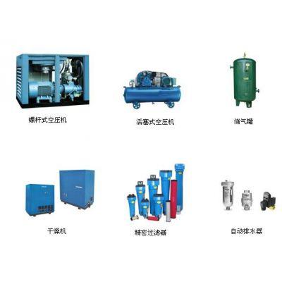 供应福建福州莆田宁德三明南平空压机后处理设备系统规划安装调试设备移位