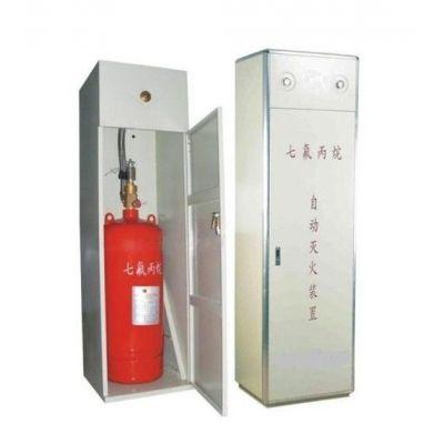 供应供应、批发柜式七氟丙烷自动灭火系统