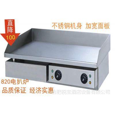 820电扒炉 手抓饼机 小吃设备 全不锈钢材质 特板烧创业设备