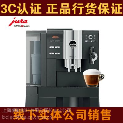 供应 JURA优瑞XS9 Classic一键式特浓咖啡机/卡布奇诺/拿铁
