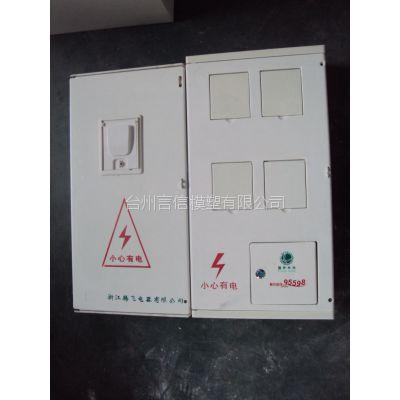 言信制造SMC电表箱模具、模压模具.玻璃钢电表箱模具