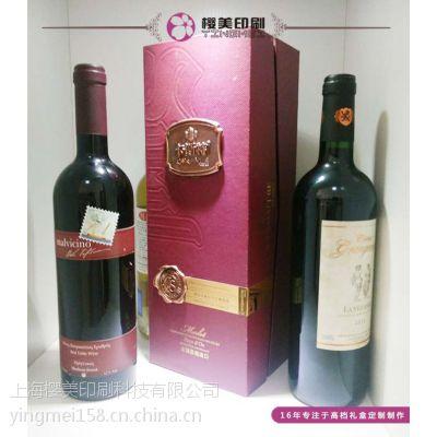 上海樱美红葡萄酒礼盒包装厂家