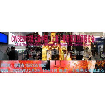 供应2013第七届中国(上海)国际葡萄酒及烈酒展览会
