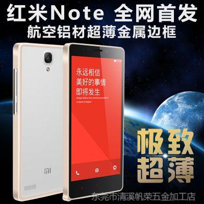 供应红米Note金属手机套 红米Note手机壳边框 红米Note超薄金属边框壳