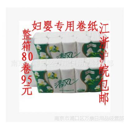 清风妇婴专用无芯长卷纸 足足1公斤卫生纸江浙沪皖整箱包邮