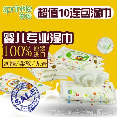 佑倍婴儿湿巾 韩国进口 儿童湿巾 湿巾组合10小包
