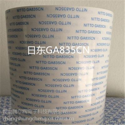 NITTO日东 GA835CN双面胶带 PET基材胶带 分卷成型复离型纸TEH03
