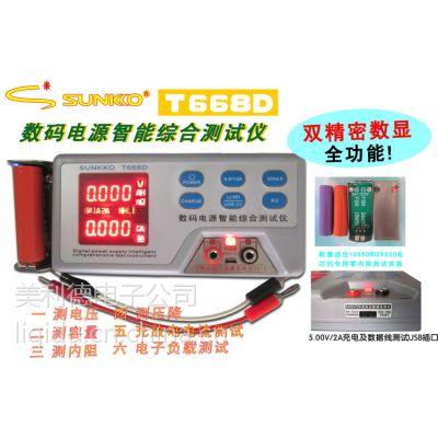 SUNKKO T668D数码电源智能综合测试仪