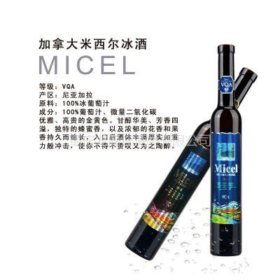 供应重庆加拿大冰酒批发(米西尔冰酒)