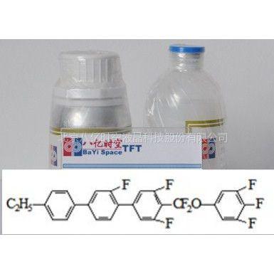 供应高品质液晶单体材料