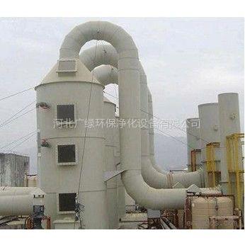 供应酸雾净化器-废气净化器-空气净化器河北广绿环保